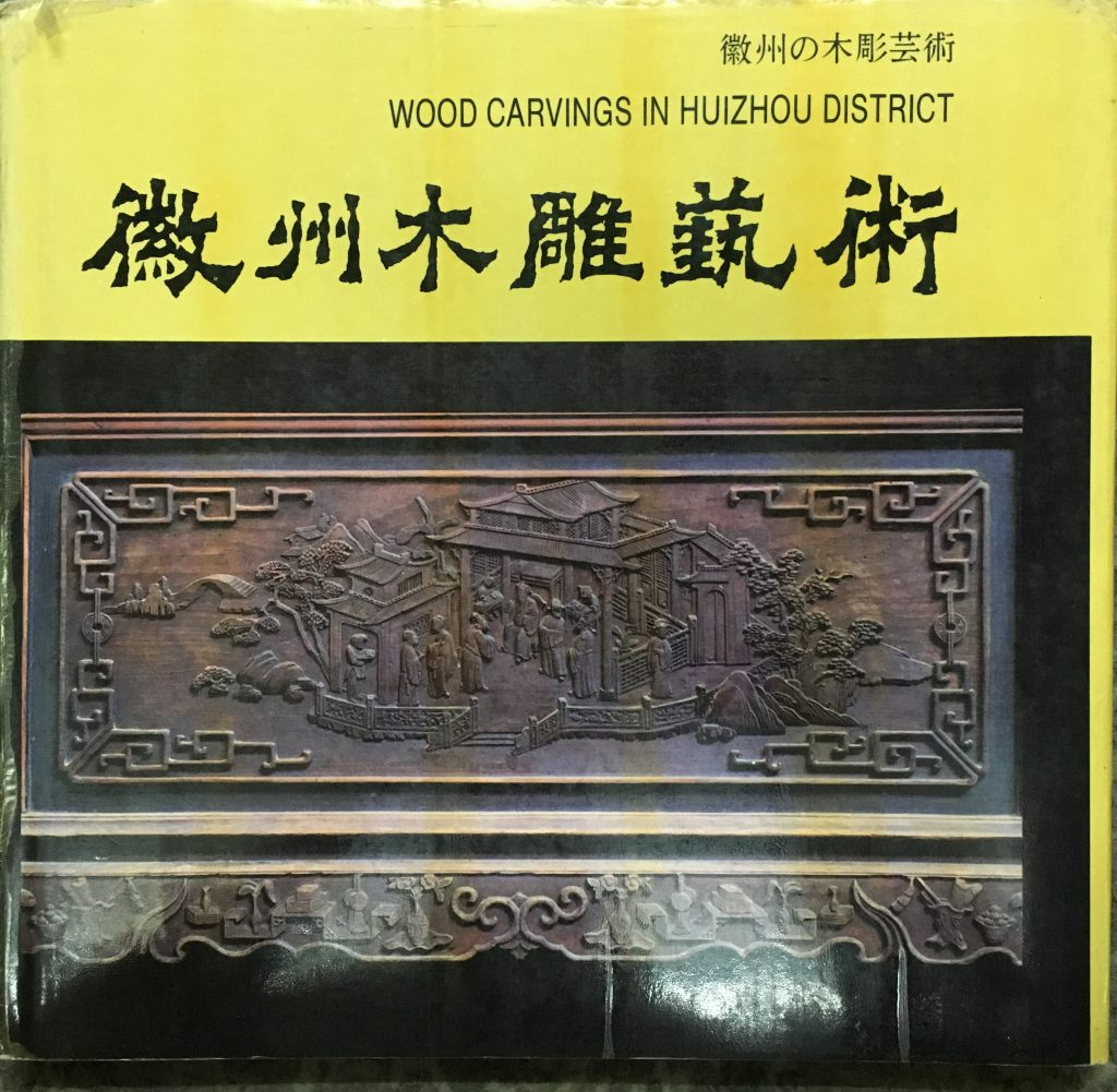 徽州木雕藝術
