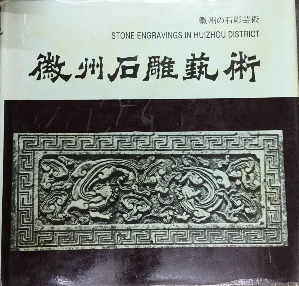 徽州石雕藝術