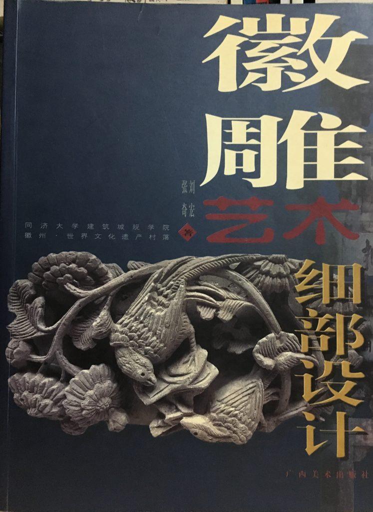 徽雕藝術細部設計