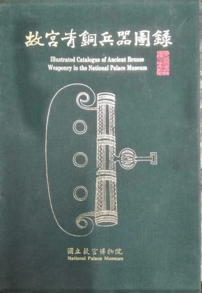 故宮青銅兵器圖錄