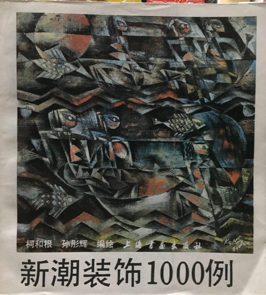 新潮裝飾1000例
