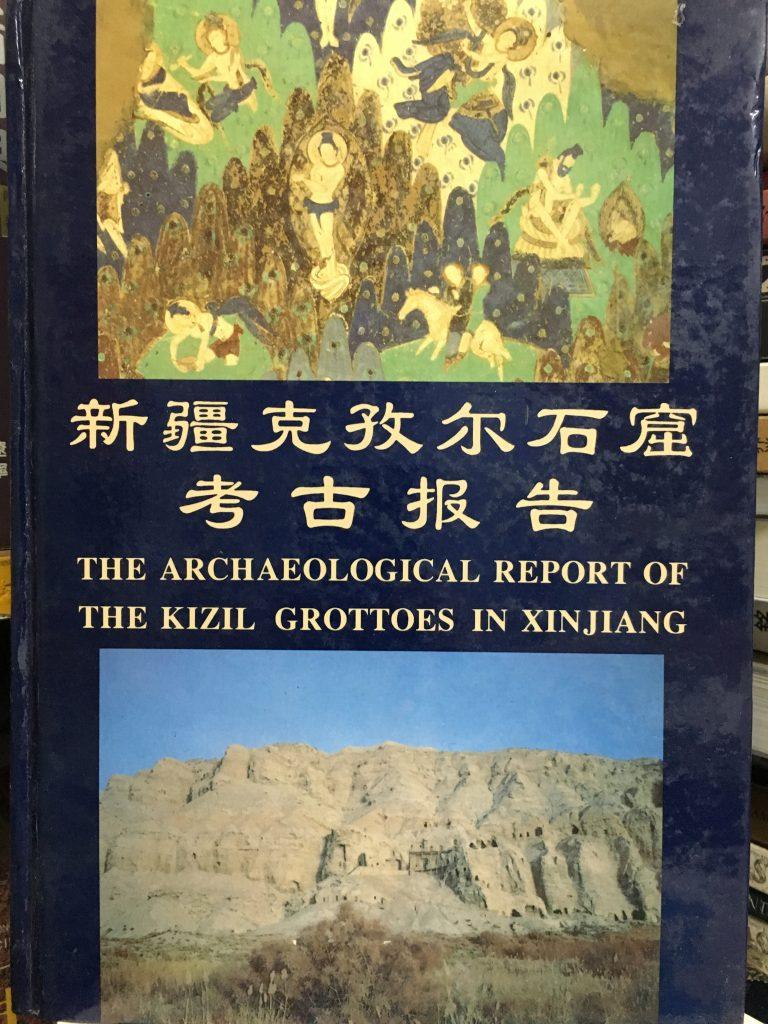 新疆克孜爾石窟考古報告