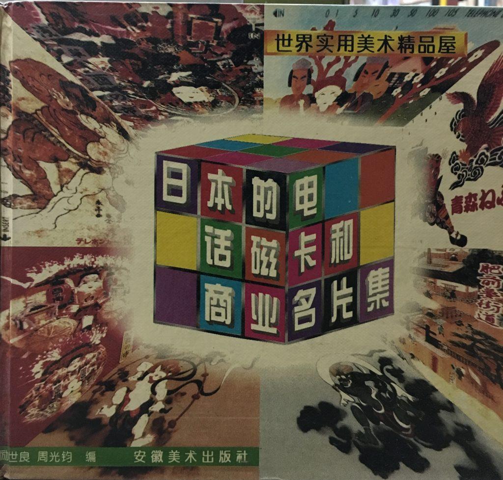 日本的電話磁卡和商業名片集