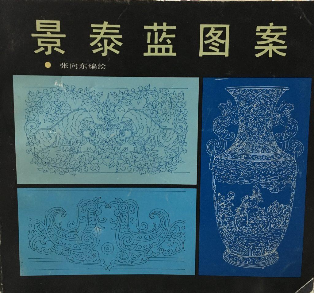景泰藍圖案