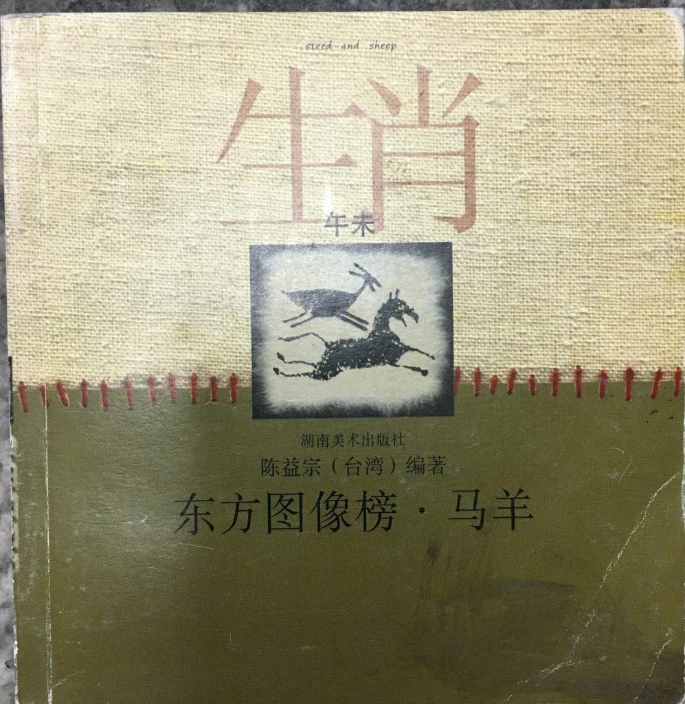 東方圖像榜-馬羊