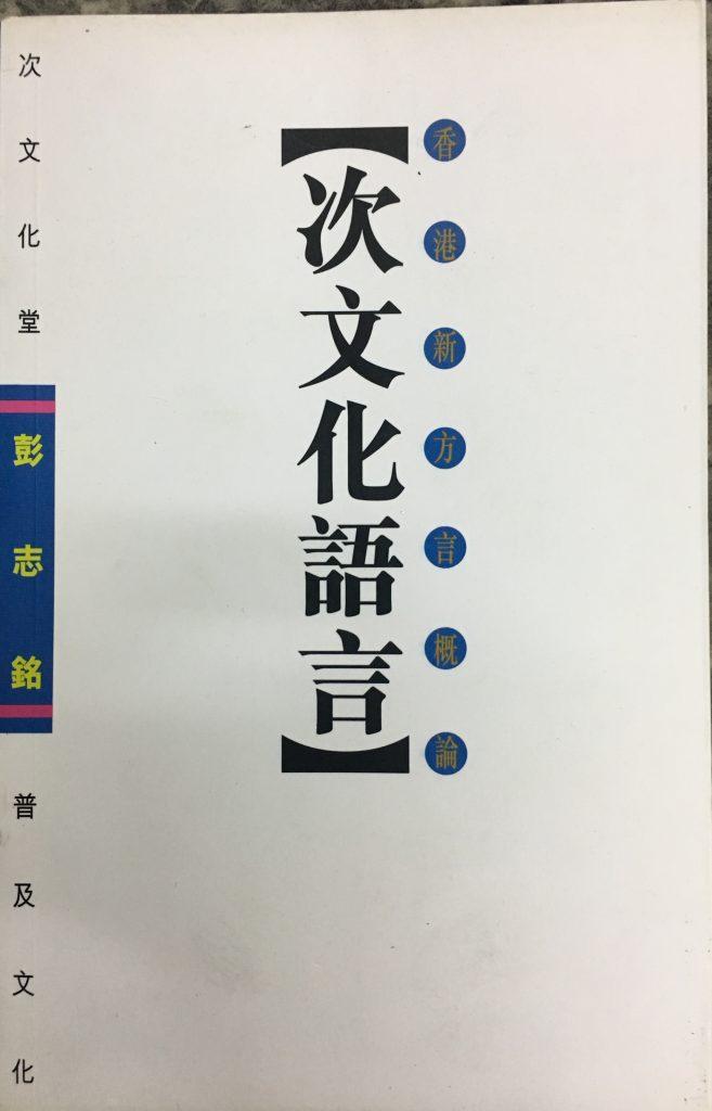 次文化語言