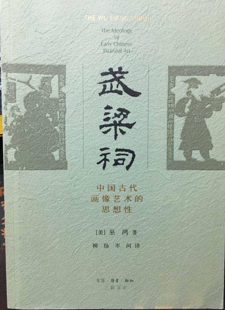武梁祠-中國古代畫像藝術的思想性