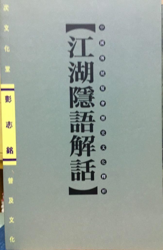 江湖隱語解話