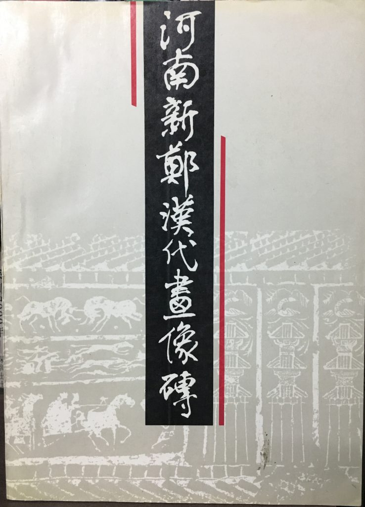 河南新鄭漢代畫像磚