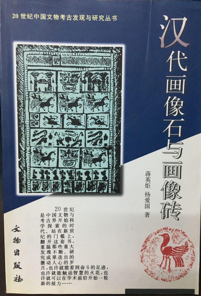 漢代畫像石與畫像磚