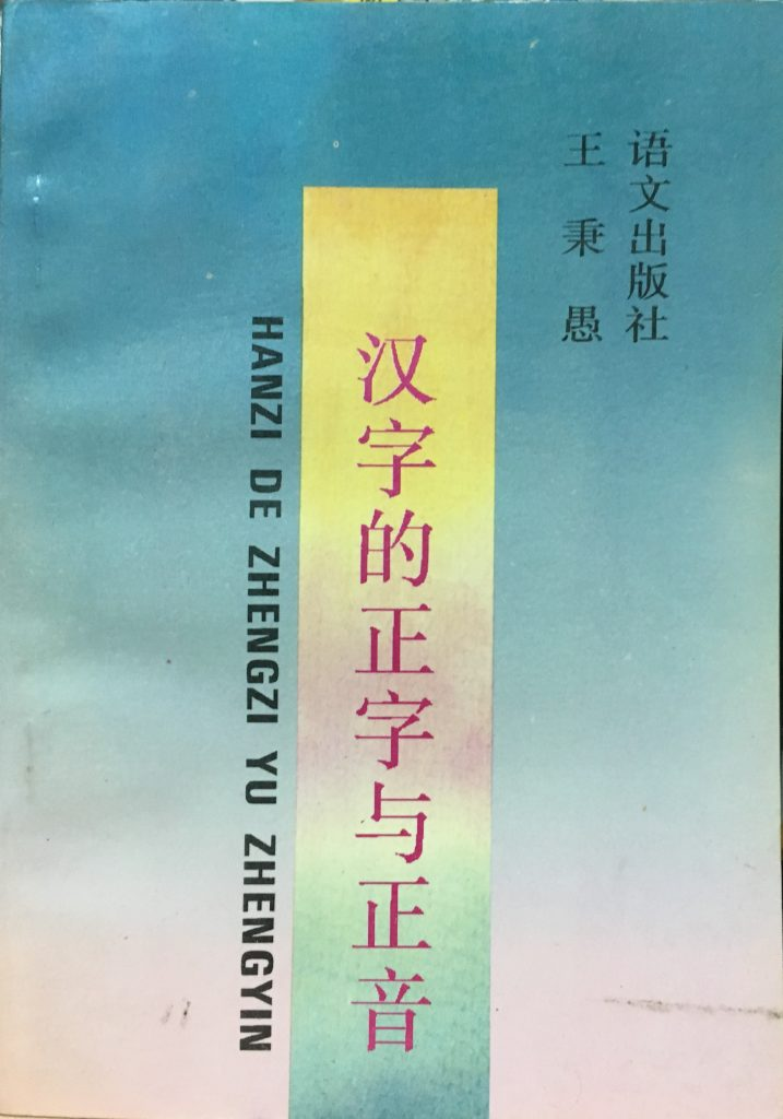 漢字的正字與正音