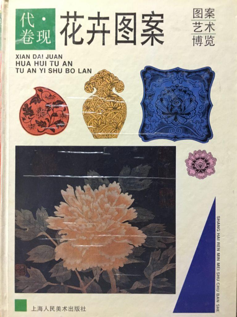 現代卷-花卉圖案