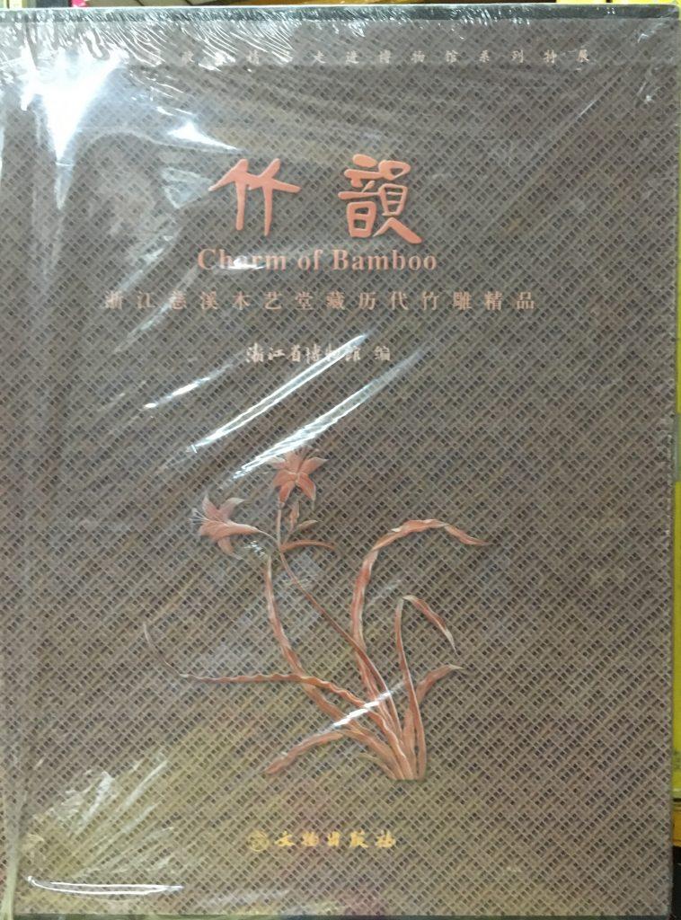 竹韻-浙江慈溪木藝堂藏歷代竹雕精品