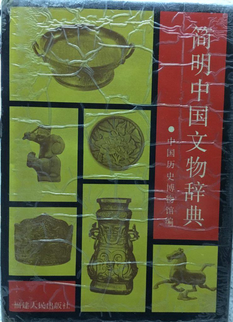 簡明中國文物辭典