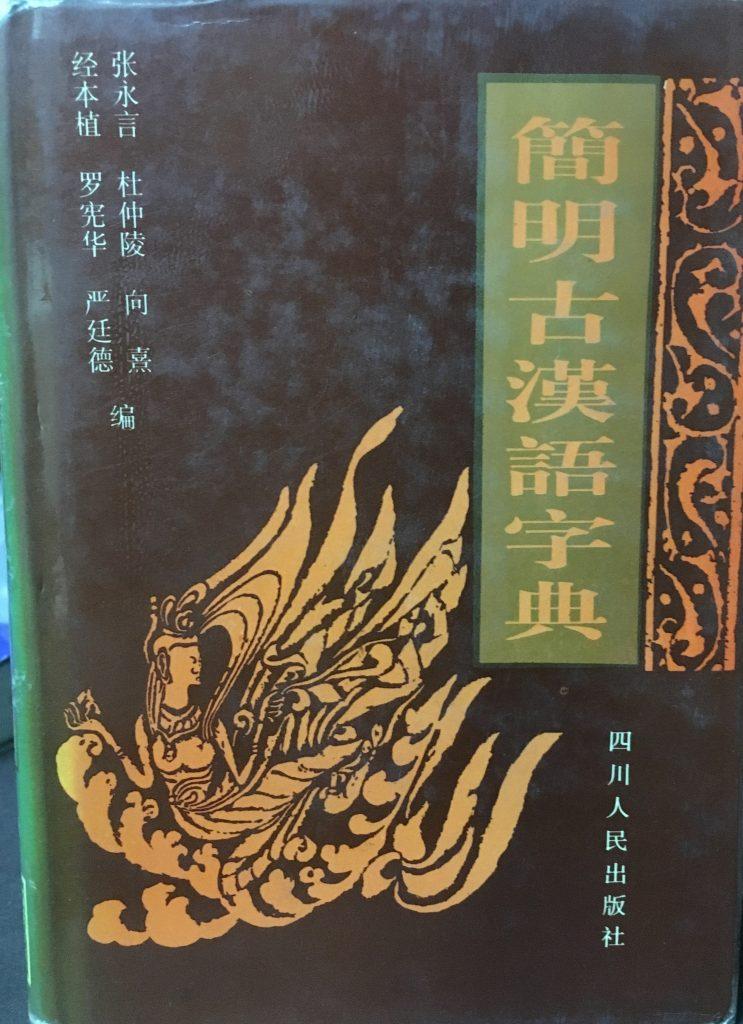 簡明古漢語字典