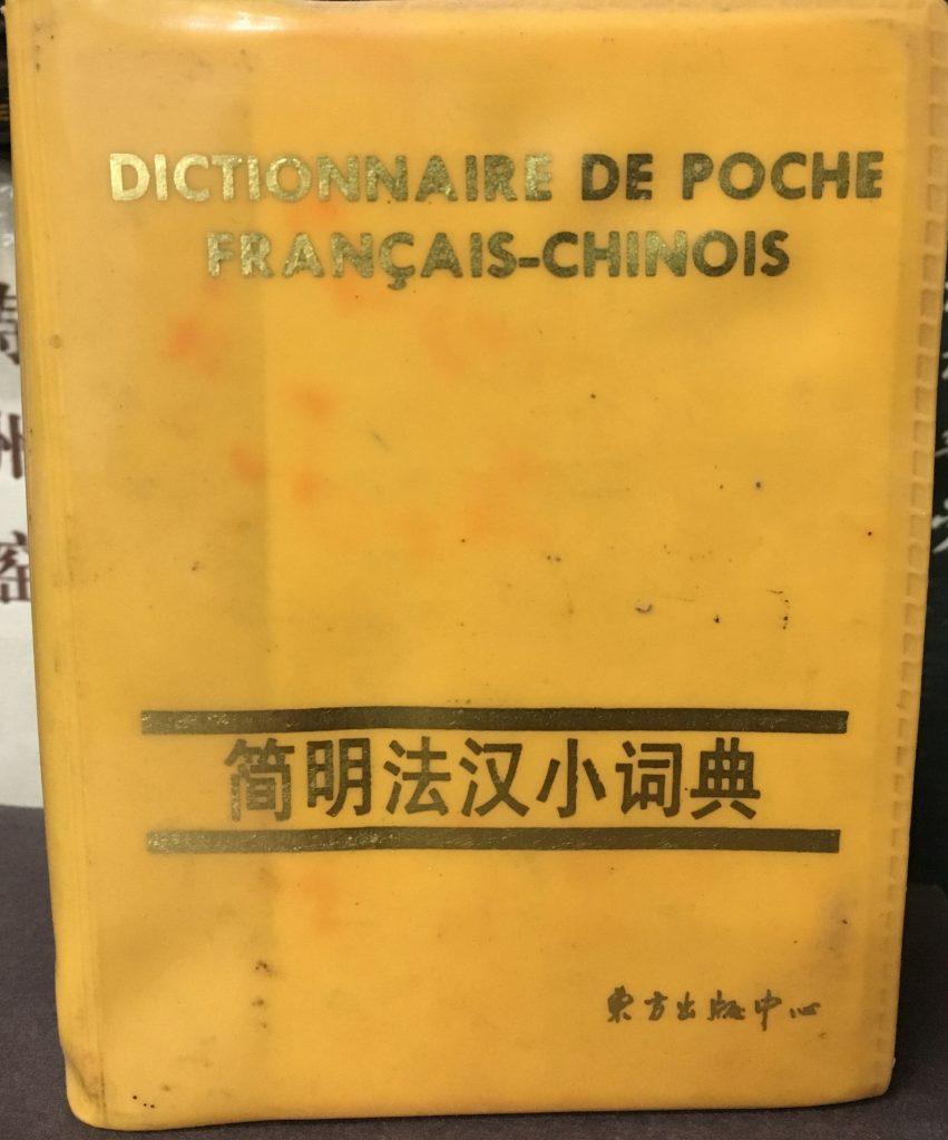 簡明法漢小詞典