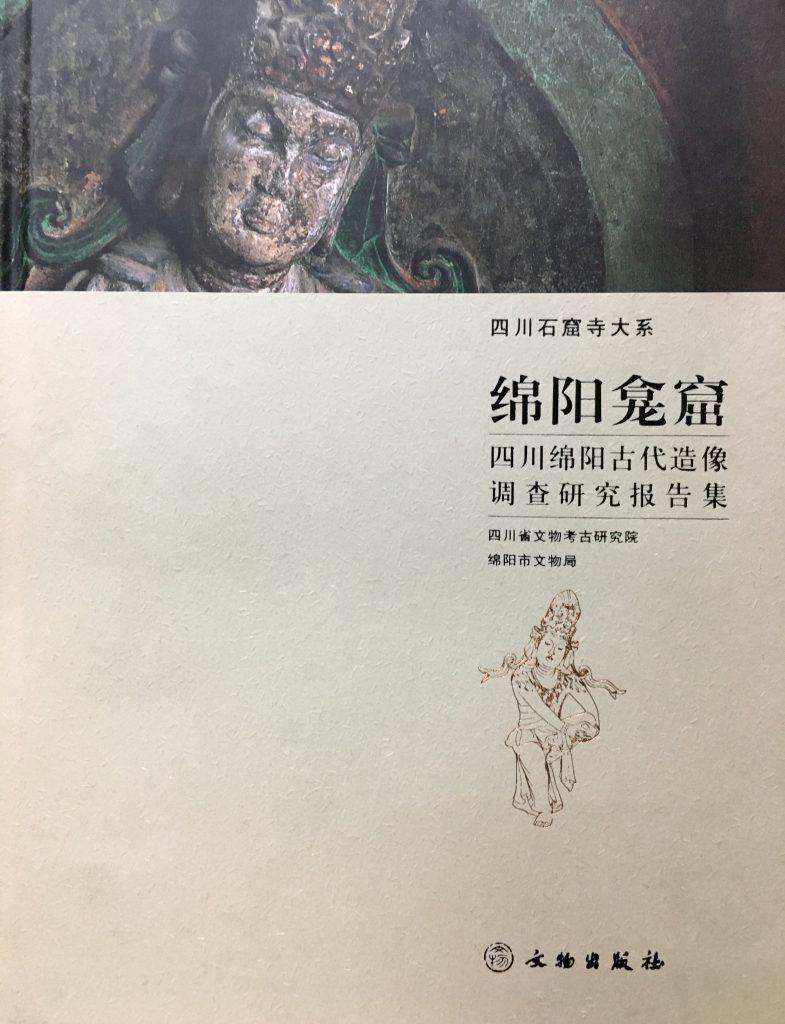 綿陽龕窟-四川綿陽古代造像調查研究報告集