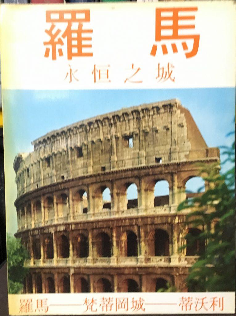 羅馬-永恆之城