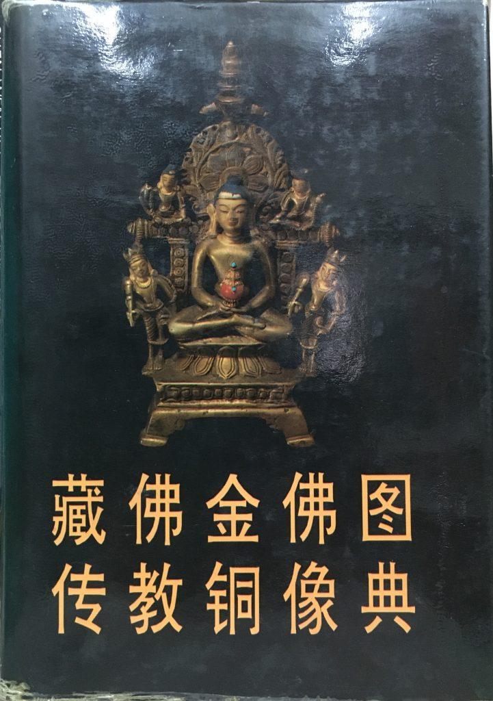 藏傳佛教金銅佛像圖典