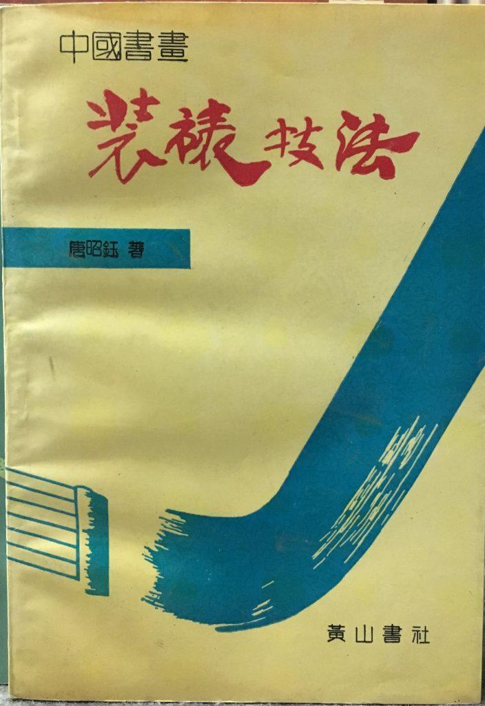 中國書畫裝裱技法