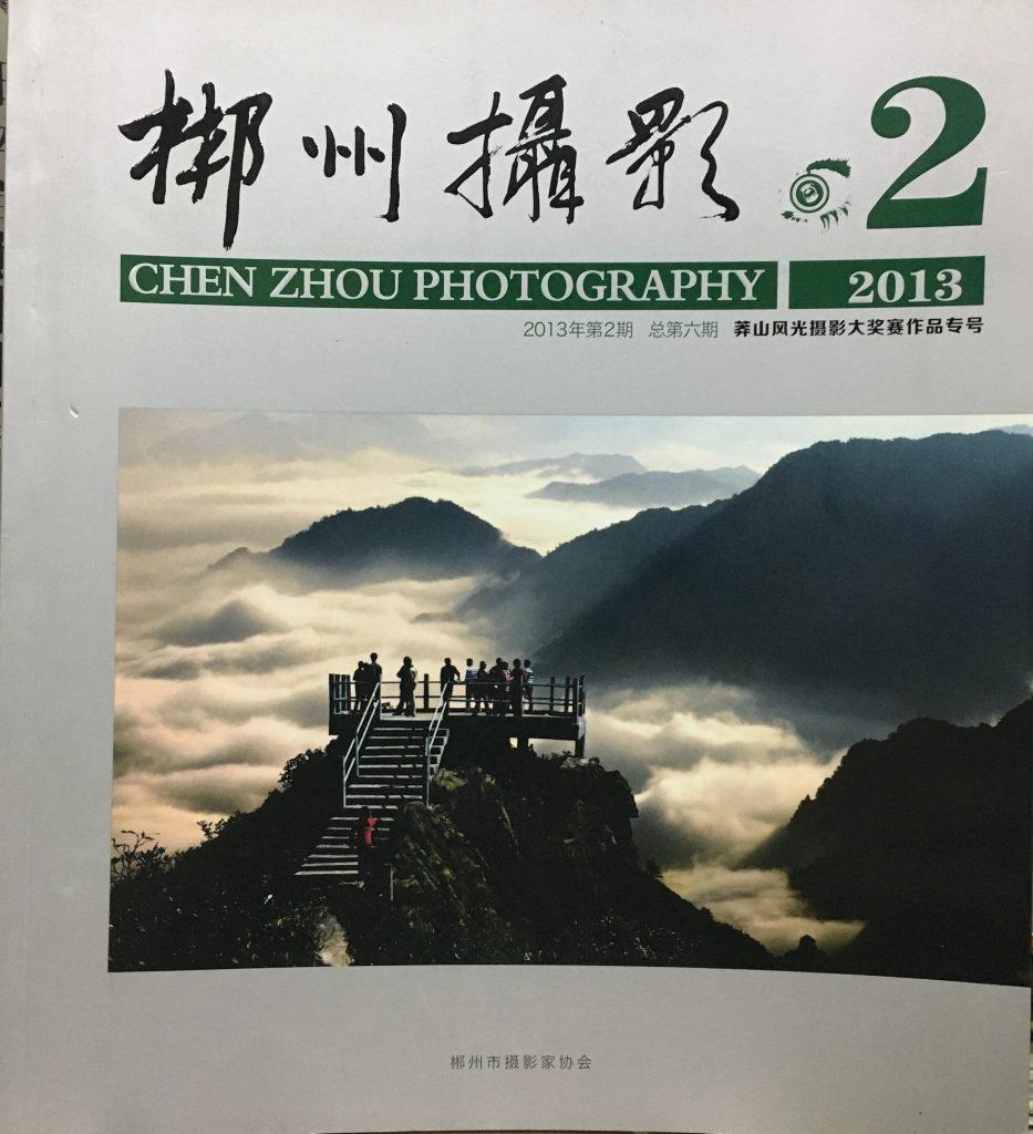 郴州攝影2