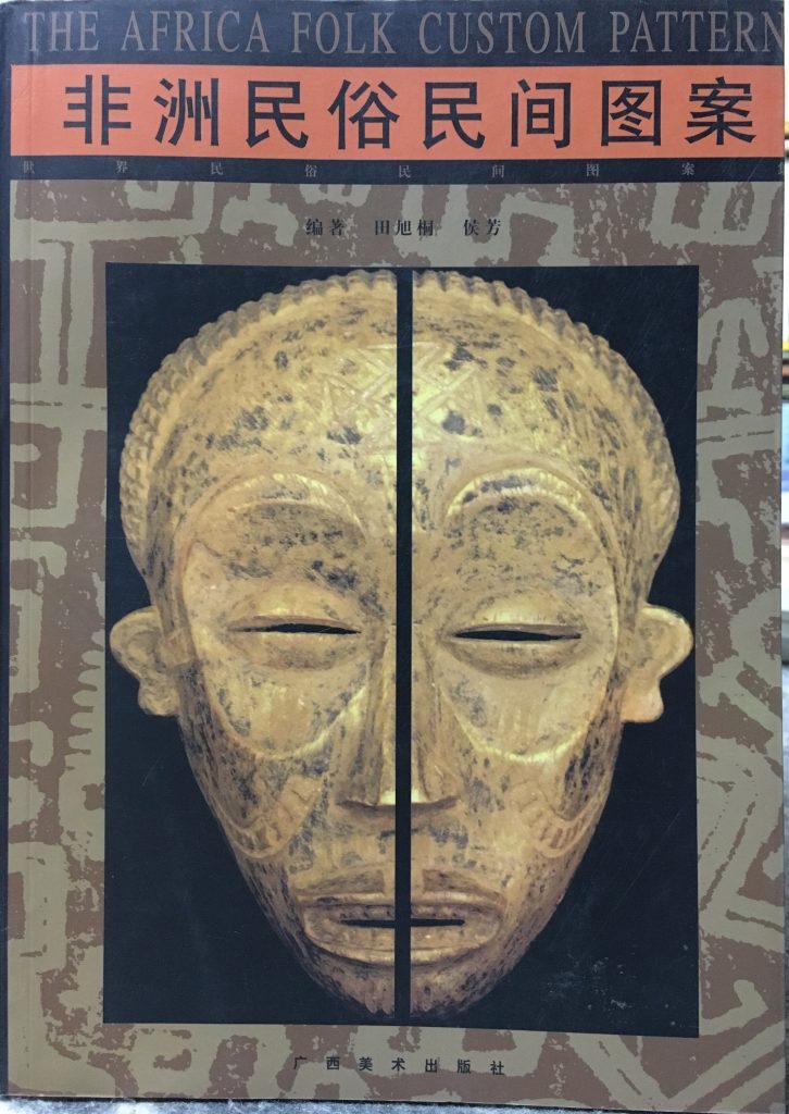 非洲民俗民間圖案