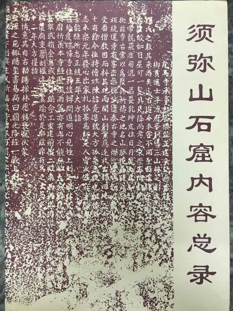 須彌山石窟內容總錄