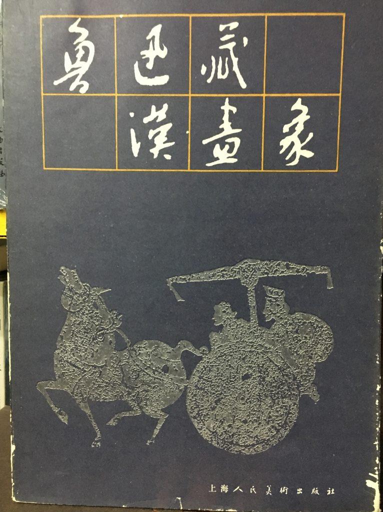 魯迅藏漢畫象