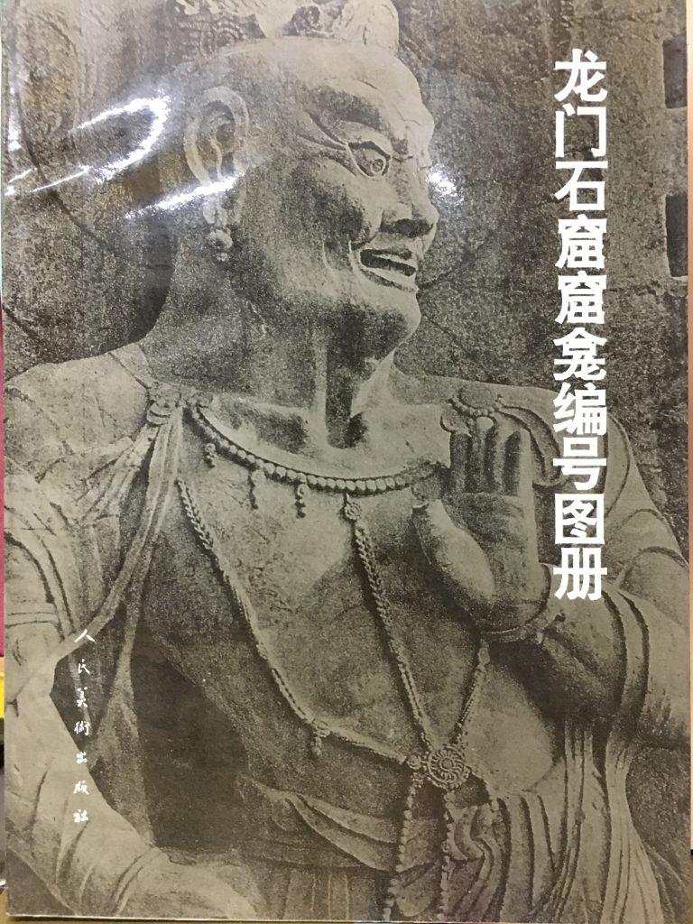 龍門石窟窟龕編號圖冊